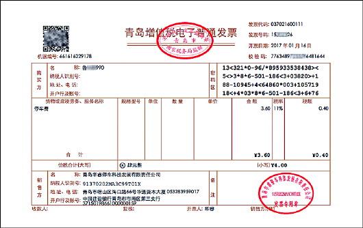 青岛开出山东省首张停车费电子发票