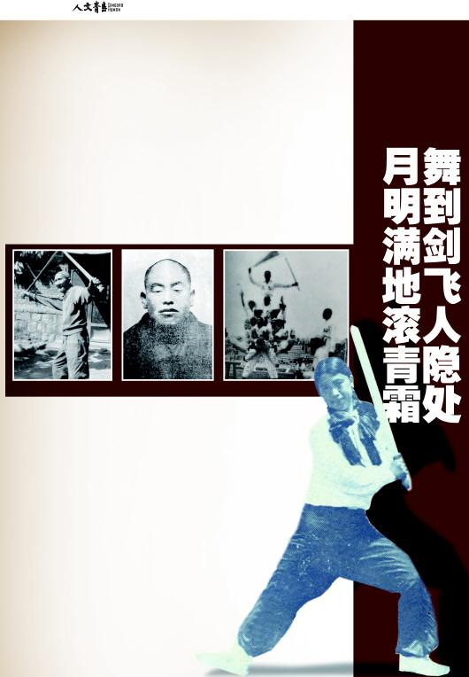 青岛国术馆诞生之路 - sdrzyyj若水阁 - 若水阁