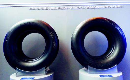 届时,青岛森麒麟将成为全国最大,最先进的航空轮胎科研生产基地.