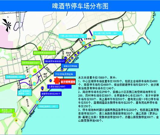 站点的出行问题,青岛西海岸新区在啤酒节期间临时开通免费接驳线路,由