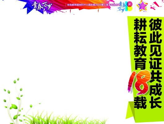 ppt 背景 背景图片 边框 模板 设计 素材 相框 530_400