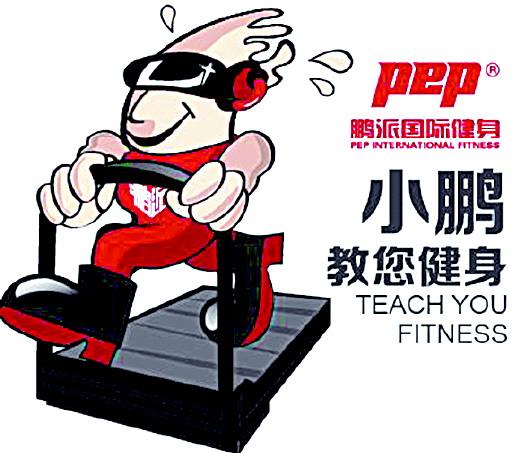 只要吃的尽量清淡,按平时的跑步节奏运动,就不用担心胖的问题图片