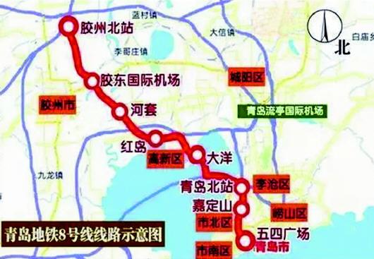 青岛地铁8号线线路示意图(资料图片)