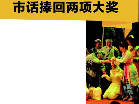 院原创国学儿童剧《愚公移山》亮相古城西安,在阿房宫大戏院连演两场