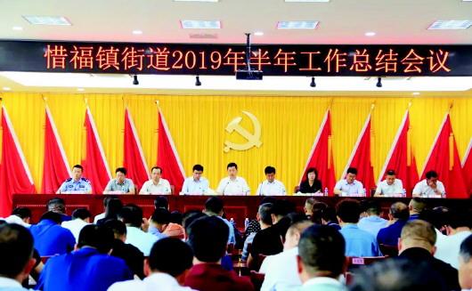惜福镇学区划分2019年小学工作总结议2014半年街道宁波召开图片